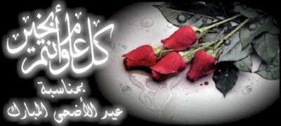 sms Aid Adha 2013 en arabe
