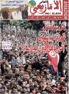 Amadal Amazigh ou Al aalam Amazigh est aujourd'hui une des trois publications connues dans la presse amazighe. L'activité souffre d'un manque de subventions
