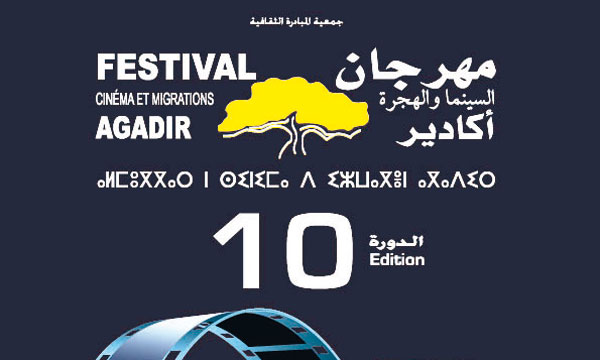 Le-festival-du-cinema-a-Agadir