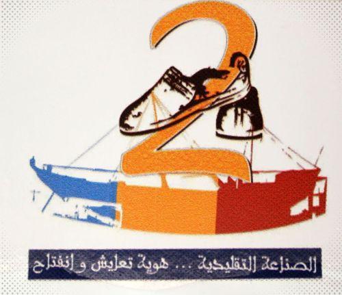 Le logo de cette seconde édition de la Foire de l'Artisanat.